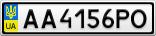 Номерной знак - AA4156PO