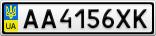 Номерной знак - AA4156XK