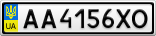 Номерной знак - AA4156XO