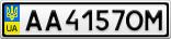 Номерной знак - AA4157OM