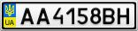 Номерной знак - AA4158BH