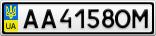 Номерной знак - AA4158OM