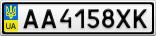 Номерной знак - AA4158XK