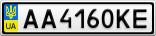 Номерной знак - AA4160KE