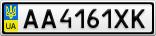 Номерной знак - AA4161XK