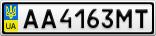 Номерной знак - AA4163MT