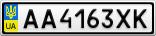 Номерной знак - AA4163XK