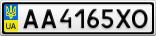 Номерной знак - AA4165XO