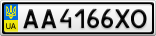 Номерной знак - AA4166XO