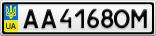 Номерной знак - AA4168OM