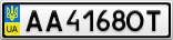 Номерной знак - AA4168OT