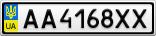Номерной знак - AA4168XX