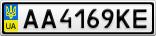 Номерной знак - AA4169KE