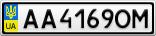 Номерной знак - AA4169OM