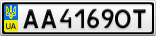 Номерной знак - AA4169OT