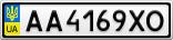 Номерной знак - AA4169XO