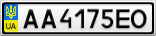 Номерной знак - AA4175EO