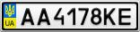 Номерной знак - AA4178KE