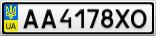 Номерной знак - AA4178XO