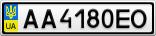 Номерной знак - AA4180EO