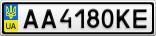 Номерной знак - AA4180KE
