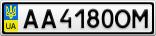 Номерной знак - AA4180OM
