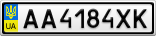 Номерной знак - AA4184XK
