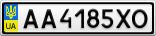 Номерной знак - AA4185XO