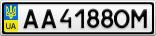 Номерной знак - AA4188OM