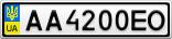 Номерной знак - AA4200EO