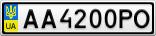 Номерной знак - AA4200PO