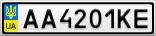 Номерной знак - AA4201KE