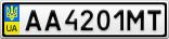 Номерной знак - AA4201MT