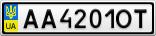 Номерной знак - AA4201OT