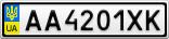 Номерной знак - AA4201XK