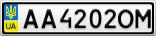 Номерной знак - AA4202OM
