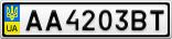 Номерной знак - AA4203BT