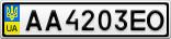 Номерной знак - AA4203EO