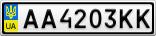 Номерной знак - AA4203KK