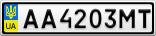 Номерной знак - AA4203MT