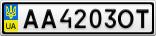 Номерной знак - AA4203OT