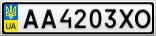 Номерной знак - AA4203XO