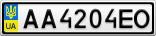 Номерной знак - AA4204EO