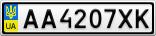 Номерной знак - AA4207XK