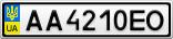 Номерной знак - AA4210EO