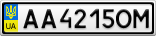 Номерной знак - AA4215OM