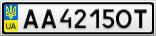 Номерной знак - AA4215OT