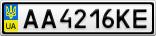 Номерной знак - AA4216KE