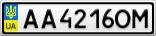 Номерной знак - AA4216OM