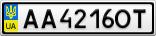 Номерной знак - AA4216OT